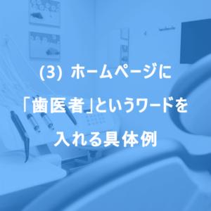 (3) ホームページに「歯医者」というワードを入れる具体例