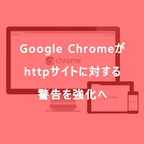 Google Chromeがhttpサイトに対する警告を強化へ