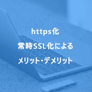 https化・常時SSL化によるメリット・デメリット