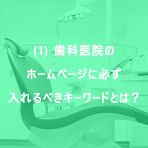 (1) 歯科医院のホームページに必ず入れるべきキーワードとは?