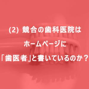 (2) 競合の歯科医院はホームページに「歯医者」と書いているのか?