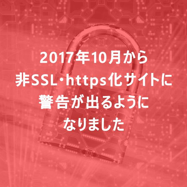2017年10月から非SSL・https化サイトに警告が出るようになりました