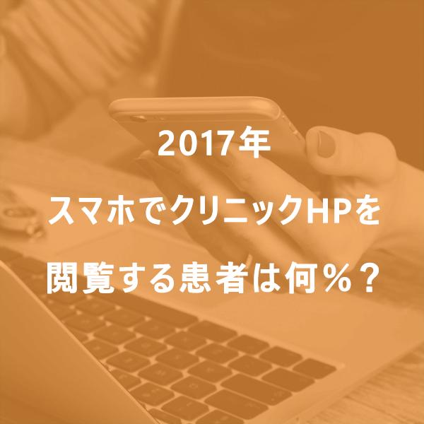 2017年|スマホでクリニックのホームページを閲覧する患者は何%?