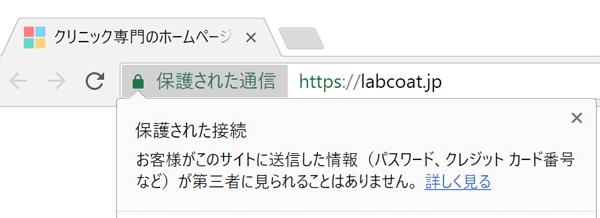 Chrome62保護された通信 ラボコートのホームページ