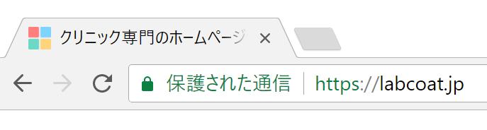 Chrome62通常モード ラボコートのホームページ
