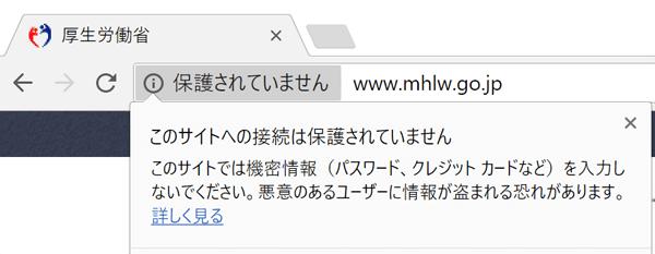 Chrome62通常モード 厚生労働省のホームページ