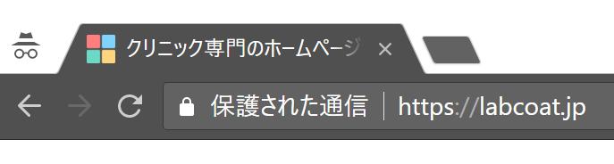 Chrome62シークレットモード ラボコートのホームページ