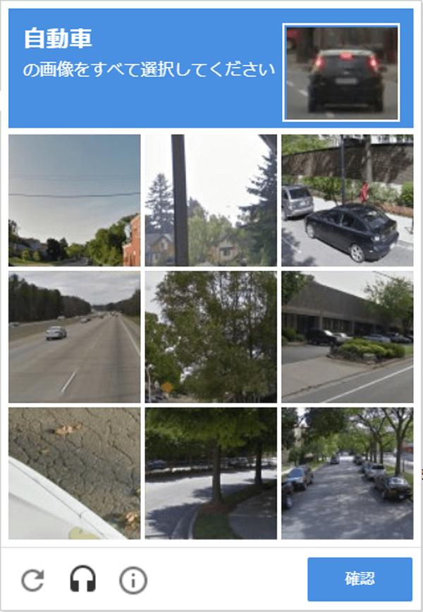 reCAPTCHA画像認証画面