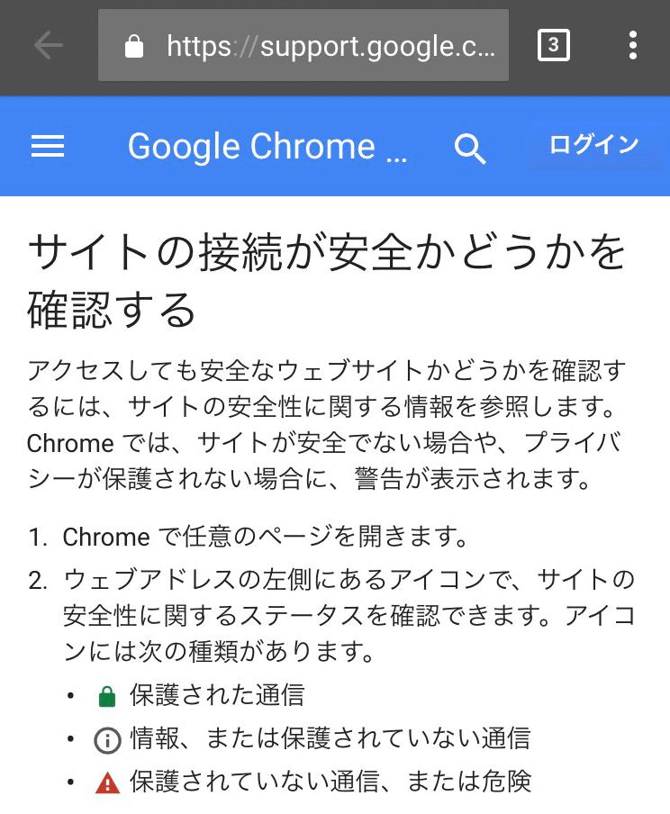 スマホ用chromeシークレットモードでのSSL・https非対応サイトへの表示3