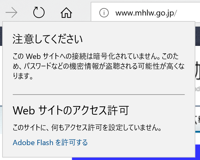 Microsoft EdgeでのSSL・https非対応サイトへの警告表示