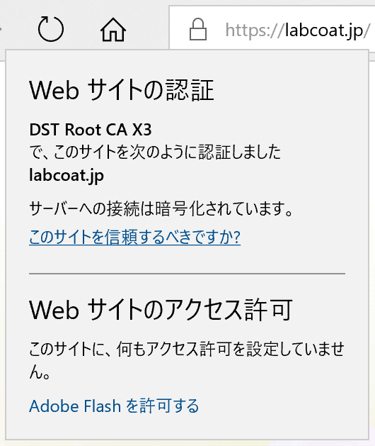 Microsoft EdgeでのSSL・https対応サイトへの表示