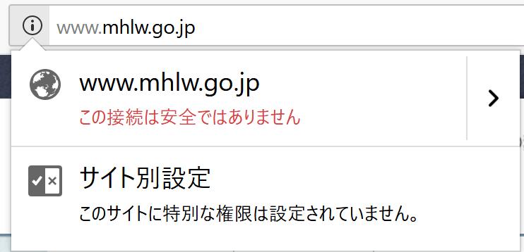 firefoxでのSSL・https非対応サイトへの警告表示