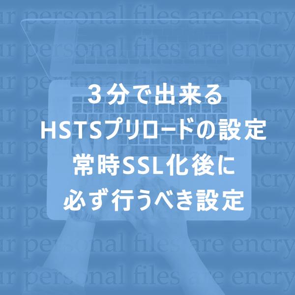3分で出来るHSTSプリロードの設定方法 - 常時SSL化後に必ず行うべき設定
