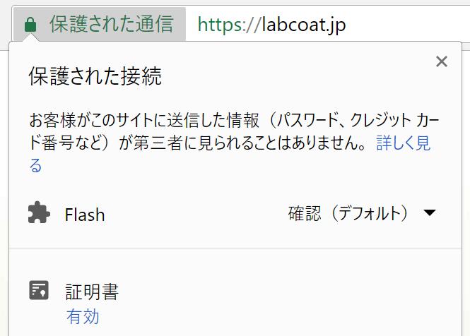 ChromeでSSL証明書が有効かを調べる方法