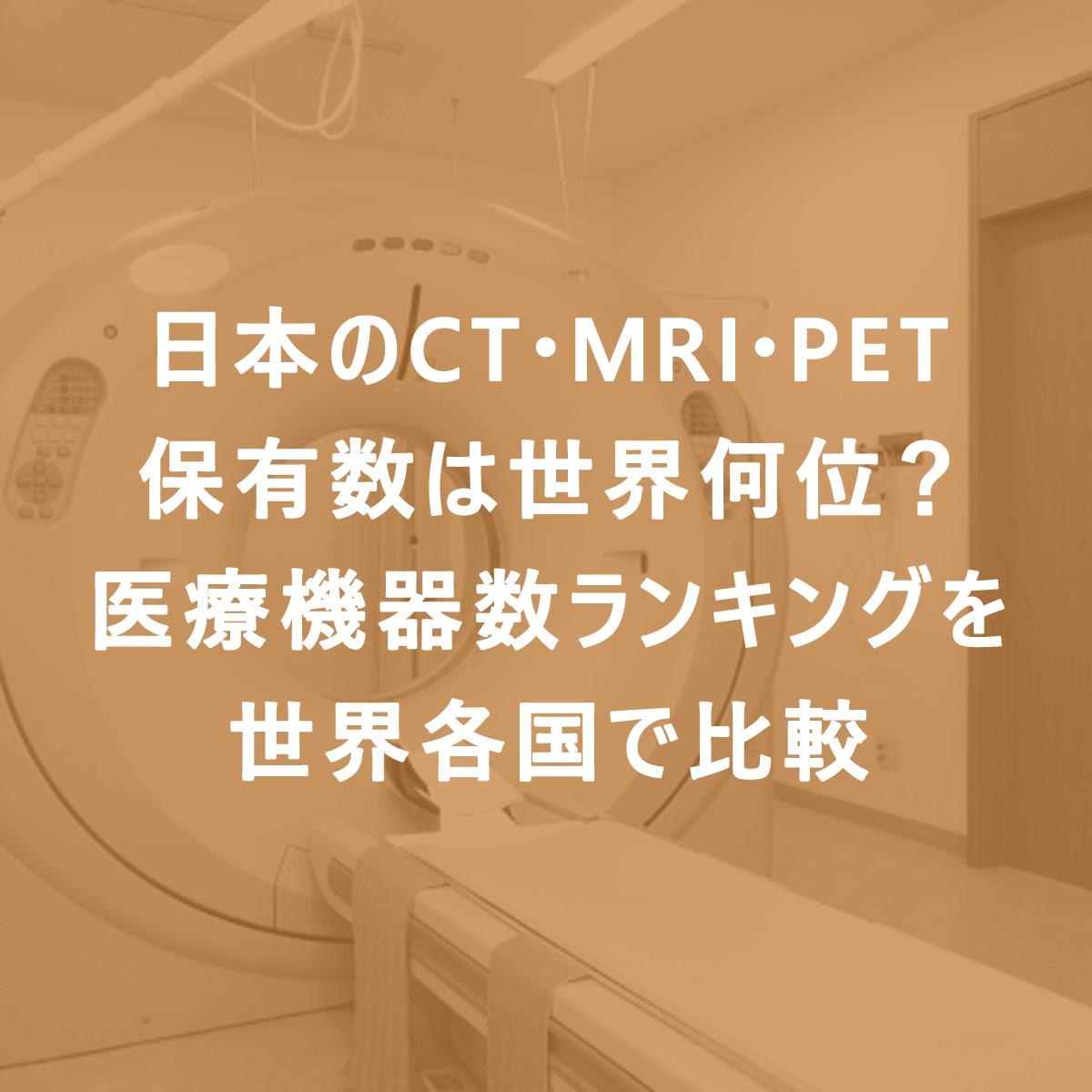 日本のCT・MRI・PET保有数は世界何位?|医療機器数ランキングを世界各国で比較