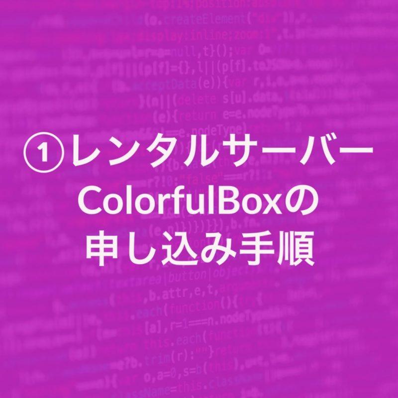レンタルサーバーColorfulBoxの申し込み手順