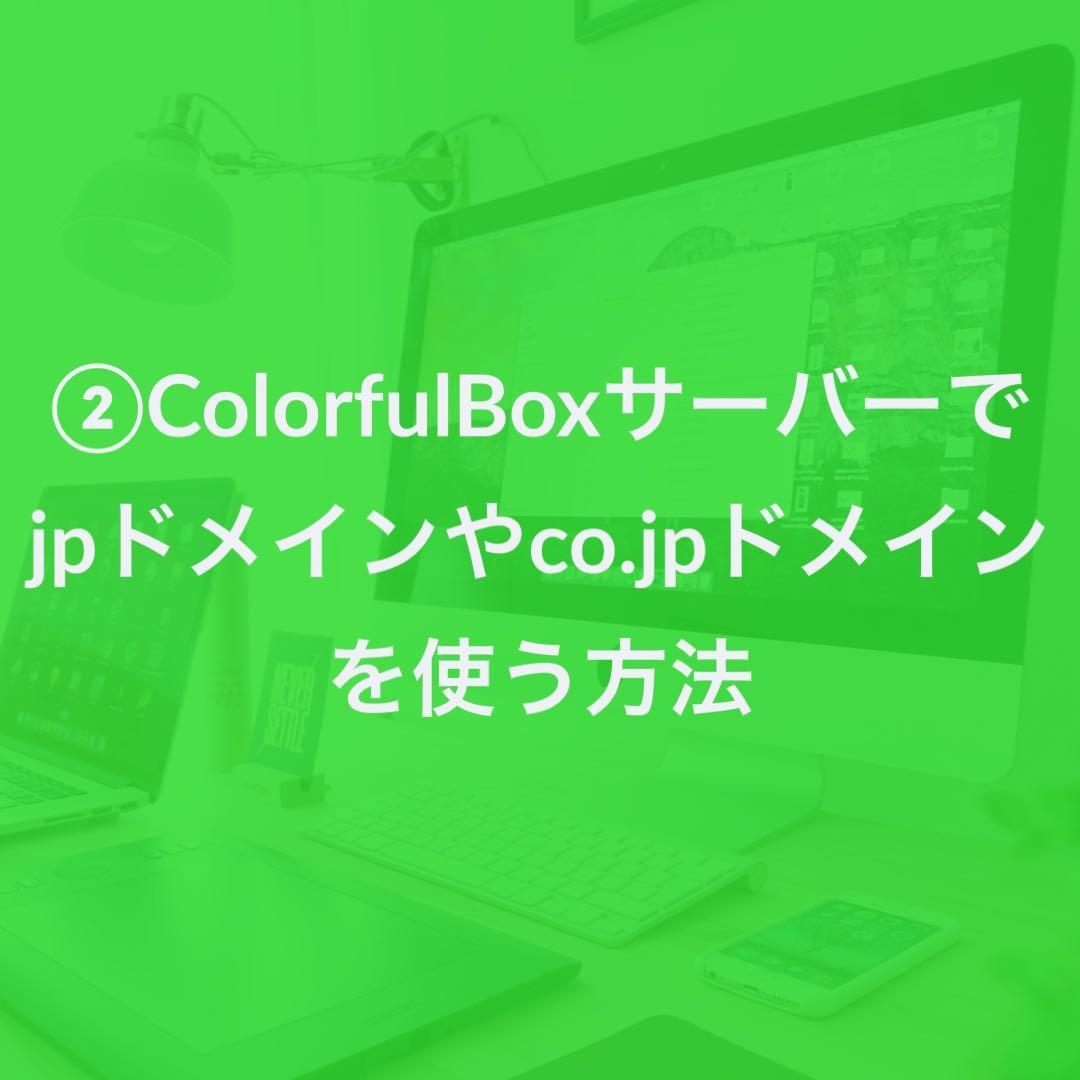 ColorfulBoxサーバーでjpドメインやco.jpドメインを使う方法