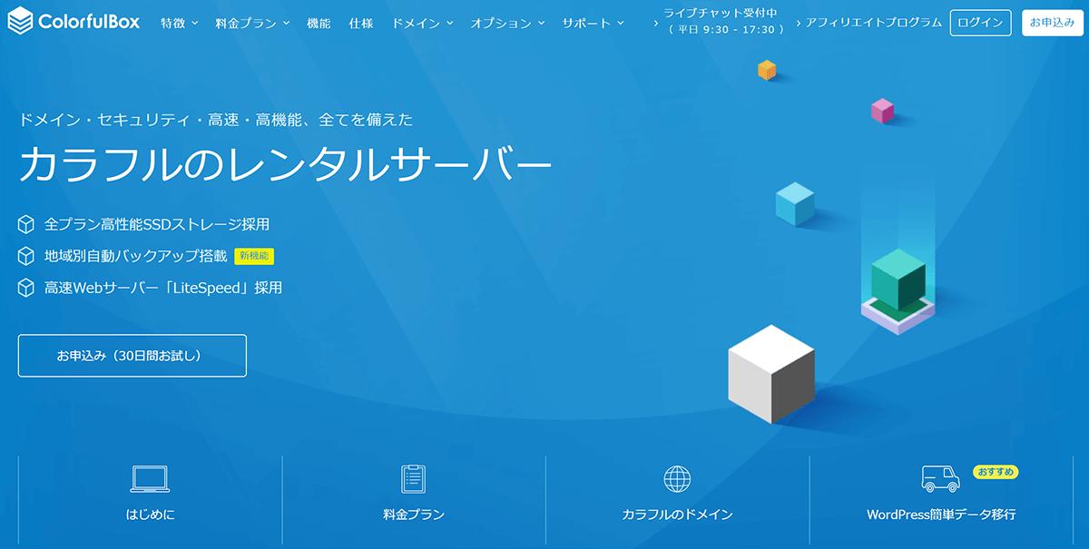 カラフルボックスの申し込み画面