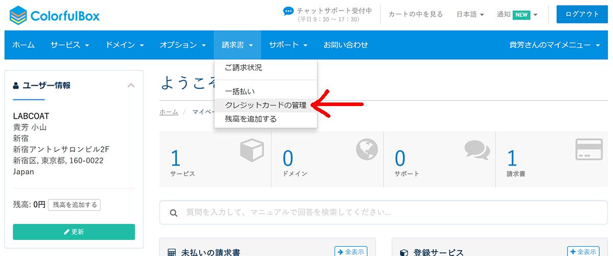 カラフルボックスのクレジットカード払いでの自動更新設定
