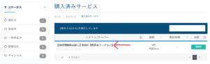 30日間無料お試し BOX2 西日本リージョンをクリックする