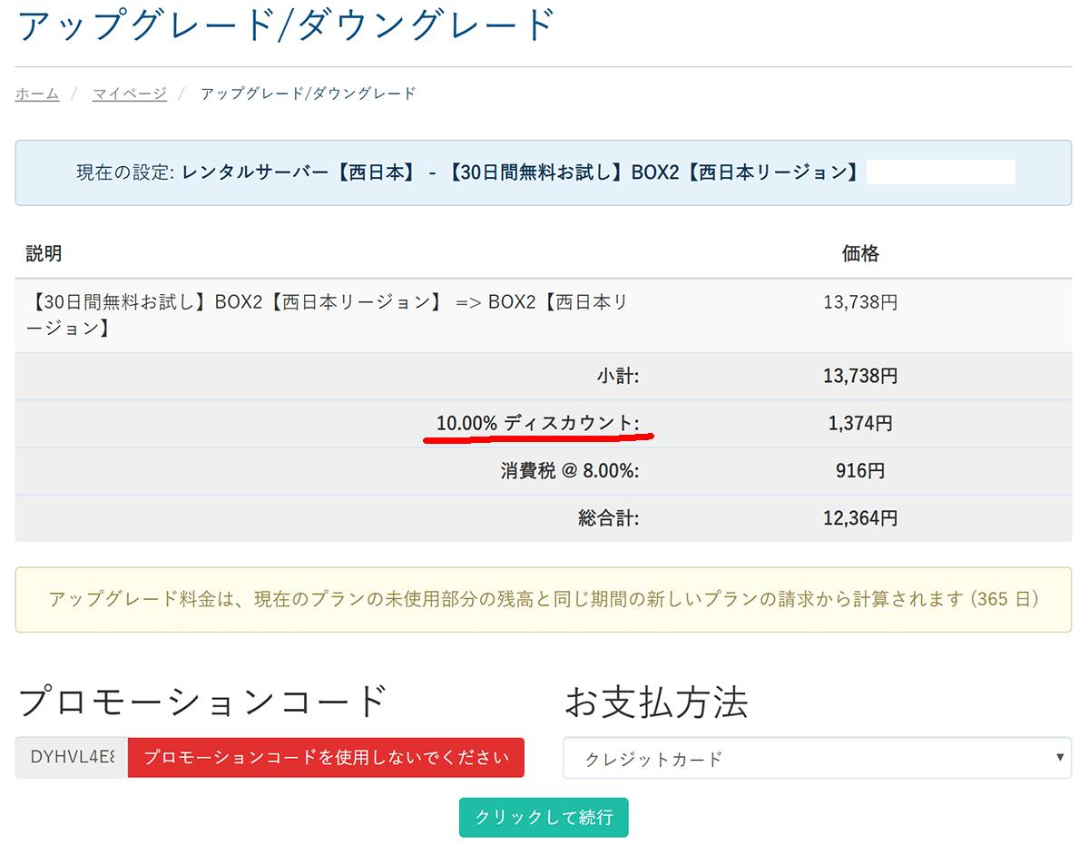 10%ディスカウントが価格に反映されます