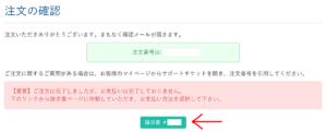 カラフルボックス注文確認画面 請求書ボタンを押す