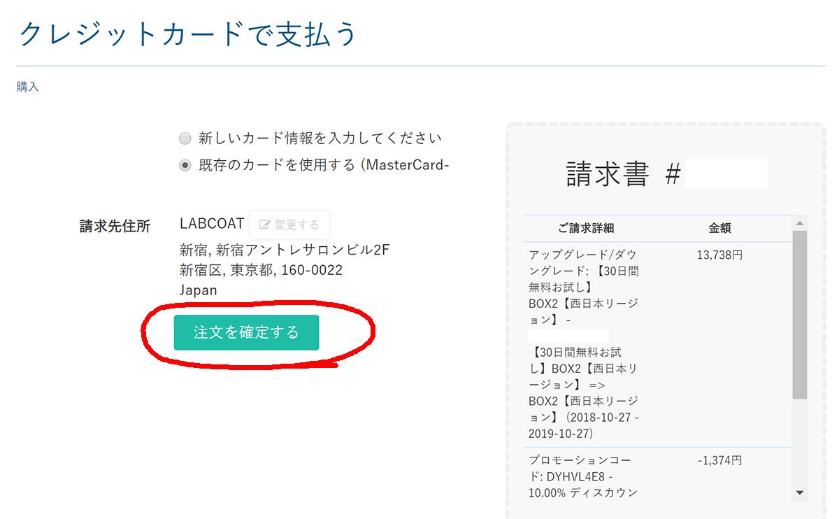 カラフルボックス請求書の内容を確認してから「注文を確定する」を押す