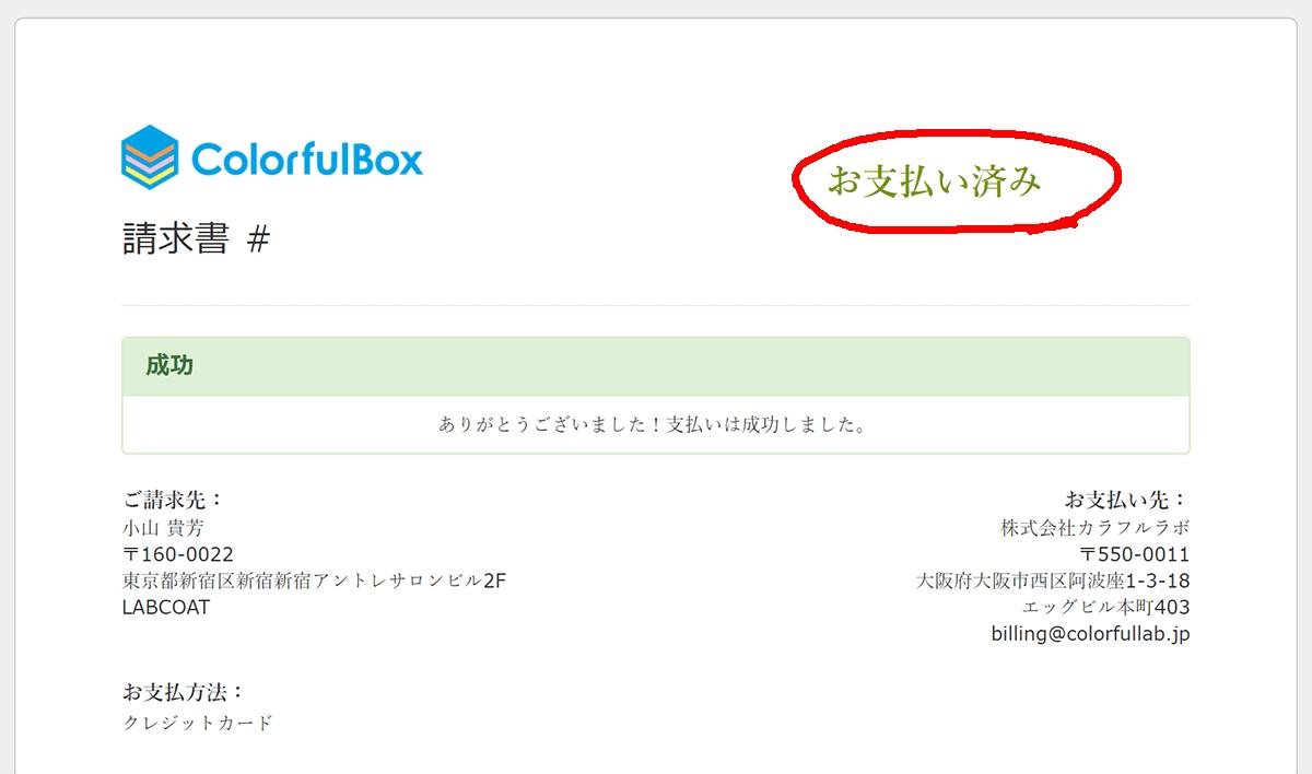カラフルボックスの請求書が「未払い」から「お支払い済み」に変わったことを確認する