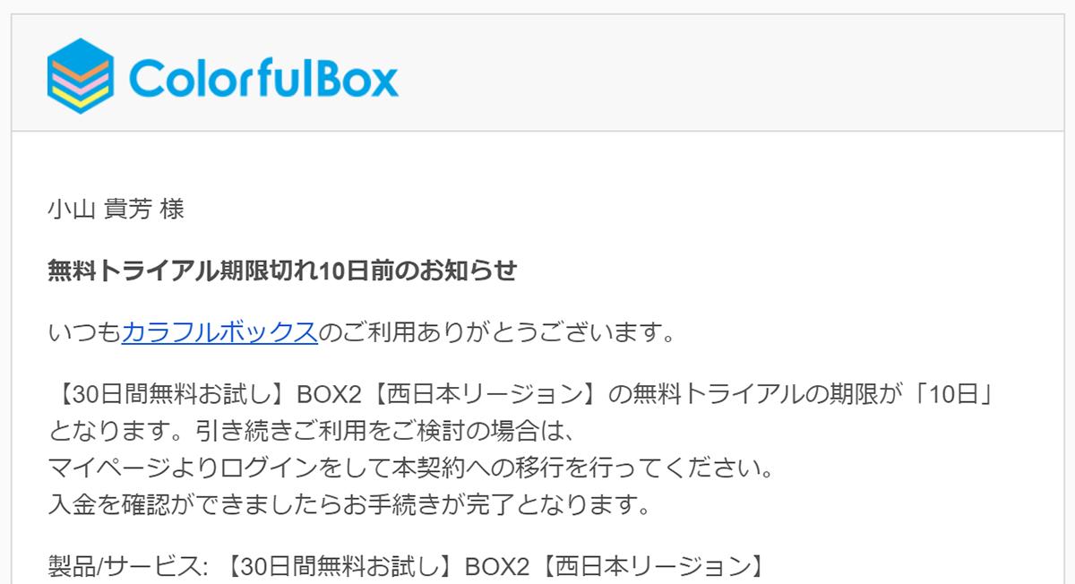 カラフルボックスから届く「無料トライアル期限切れ10日前のお知らせ」のメール
